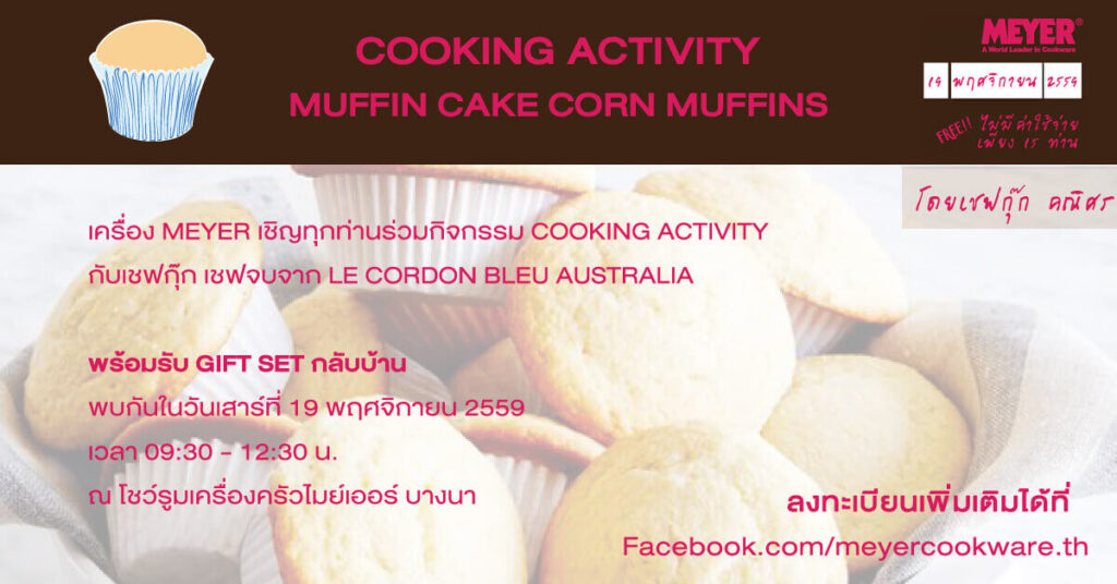 baner meyer cookwaremuffin
